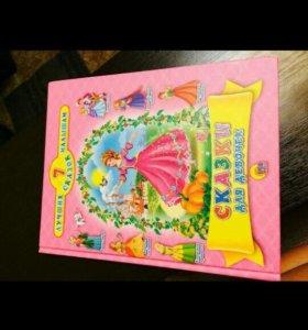 Три детские книжки за 200 руб.