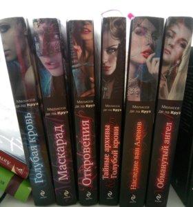 """Серия книг """"голубая кровь """",6шт,Мелисса де ла Круз"""