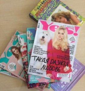 Энциклопедия для девочек и журналы