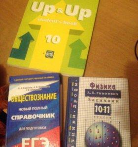 Учебник, пособие, задачник