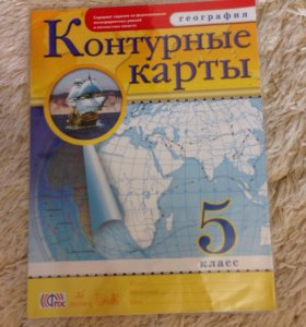 5 класс атлас, контурные карты