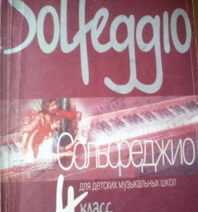 Учебник по сольфеджио для 4 класса