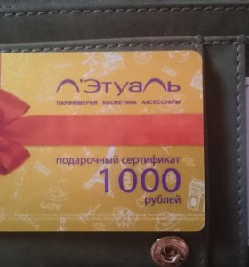 Подарочный сертификат Летуаль