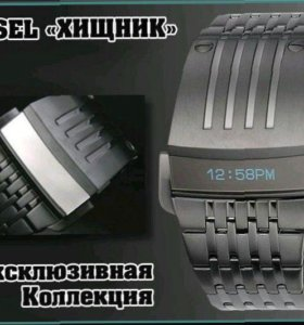 Бутальные часы Diezel