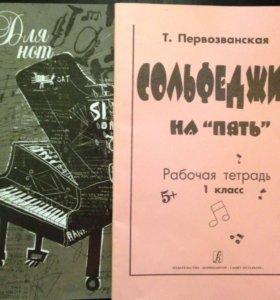 Тетради для музыкальной школы
