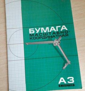 Бумага масштабно координатная 8 листов А3
