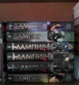 Книги цикла Дампир