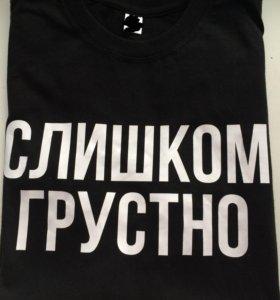 Авторские футболки