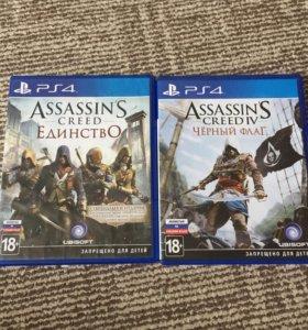 Assassins cred PS4