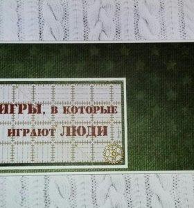 Мужская открытка ручной работы