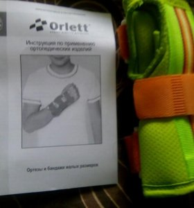 Ортез для левого лучезапястного сустава