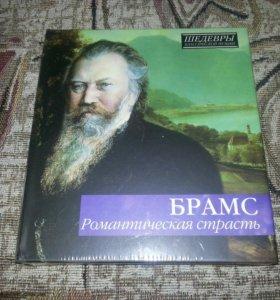 Диск Брамс