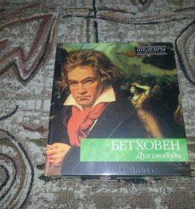 Диск Бетховен