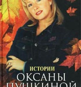"""Книга О. Пушкиной """"Великая сила любви"""""""