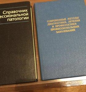 Книги для профпатолога