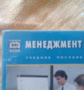 Учебное пособие по менеджменту