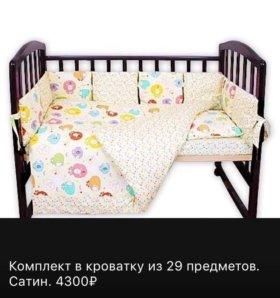 Комплект в кроватку 29 предметов!