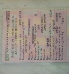 Продаются документы на авто тойота марк 2 +рамка