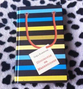 Книга Софи Кинселла