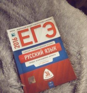 """Книга """"Егэ 2016. Русский язык."""""""