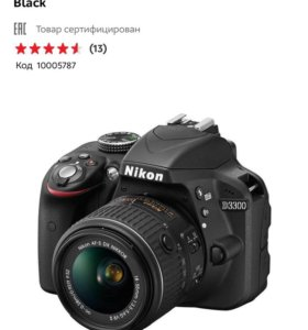 Зеркальный фотоаппарат Nikon D3300 c аксессуарами