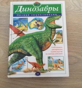 Энциклопедия о динозаврах