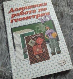 ГДЗ по геометрии 10 класс