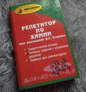 """Книга """"Репетитор по химии"""""""