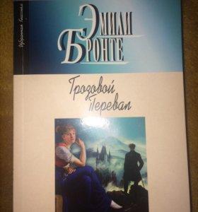 Книги Бронте Фицджеральд детективы