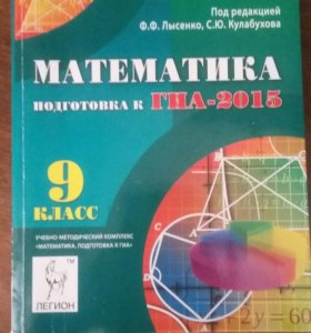 Математика. Подготовка к ГИА и ОГЭ