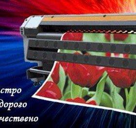 широкоформатная печать, дизайн, верстка