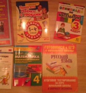 Книги для начальных классов