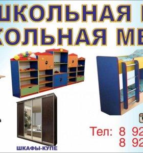Производство Школьной и Дошкольной мебели