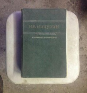 Книга И.В.Мичурина избранные сочинения