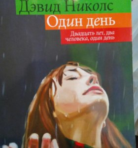 """Книга Дэвид Николс """"Один день"""""""