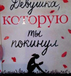 "Книга Моэс ""девушка, которую ты покинул"""