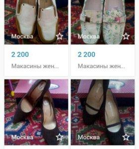 Туфли, мокасины женские