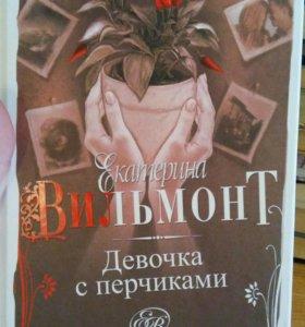 """Книга Вильмонт """"Девочка с перчиками"""""""