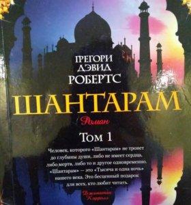 Книна Шантарам 2 тома