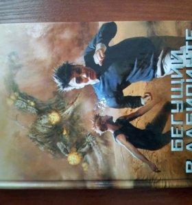 Книга «Бегущий в лабиринте. Испытание огнём»