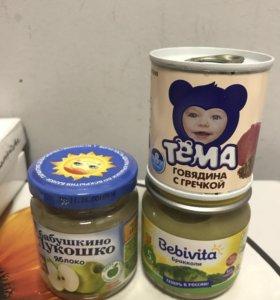 Детское питание ! 🍼👶🏼
