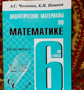 Дидактический материал по математике. 6класс