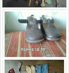 Пакет игрушек. Пакет одежды.джинсы теплые