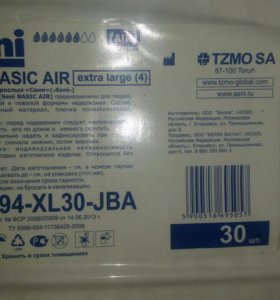 Подгузники для взрослых Seni basic air
