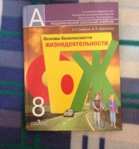 Учебник по ОБЖ. 8 класс.