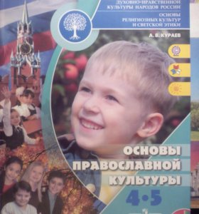 Учебник по ОРКСЭ для 4-5 классов