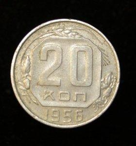 20 копеек 1956 г СССР