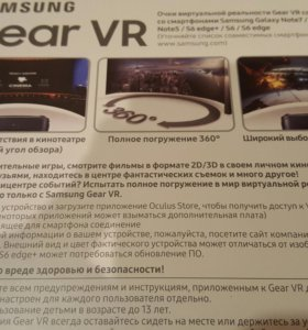 Очки виртуальной реальности Samsung VR
