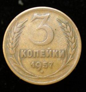 3 копейки 1957 года СССР