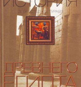 """Книга """"История древнего Египта"""""""